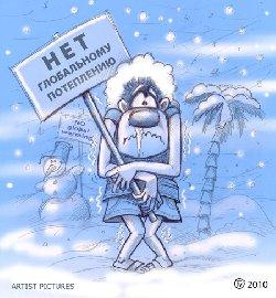 Ученые: глобальное потепление на Земле отменяется